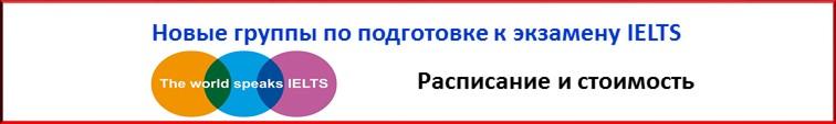 TOEFL Петербург, подготовка к toefl, toefl в санкт петербурге